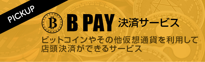 B PAY決済サービス