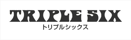トリプルシックス